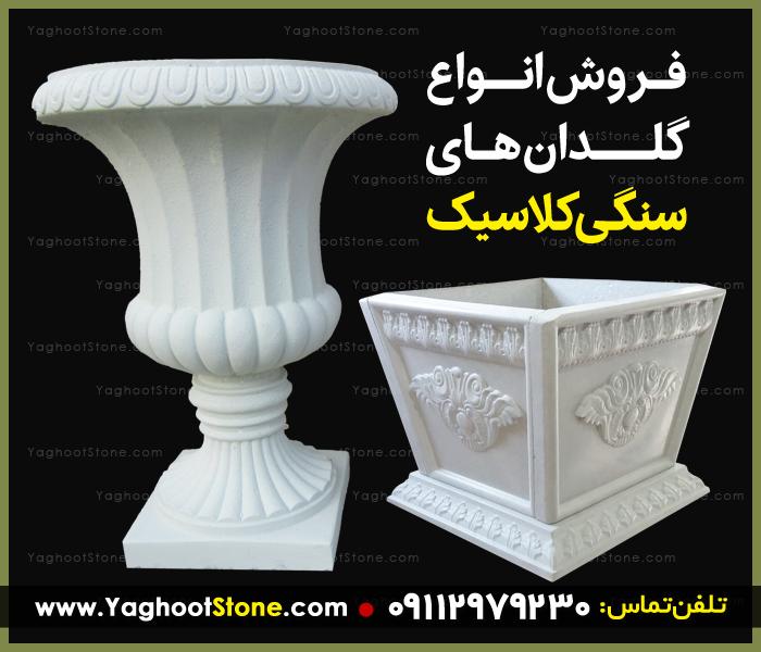 مدلهای گلدان سنگی گرد و مربعی بزرگ و کوچک مجلل گلدان سنگی طبیعی اصفهان