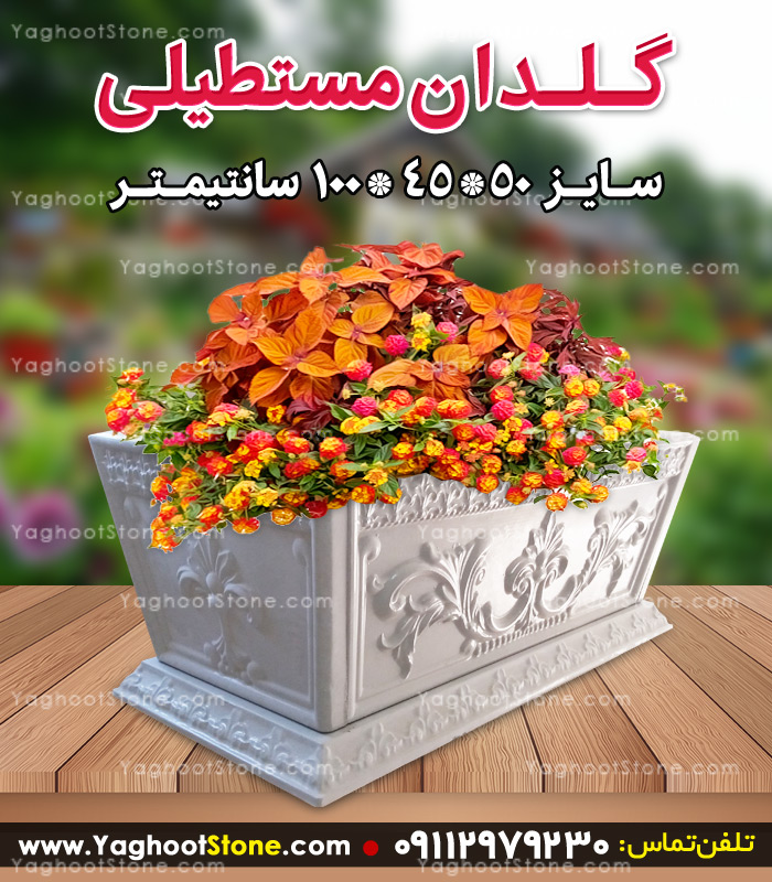 گلدان مستطیلی بزرگ و مجلل نما رومی گلدان سنگی طبیعی