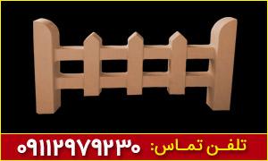 حصار دور باغچه سیمانی