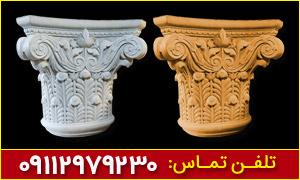عکس مدل های سرستون رومی اصفهان