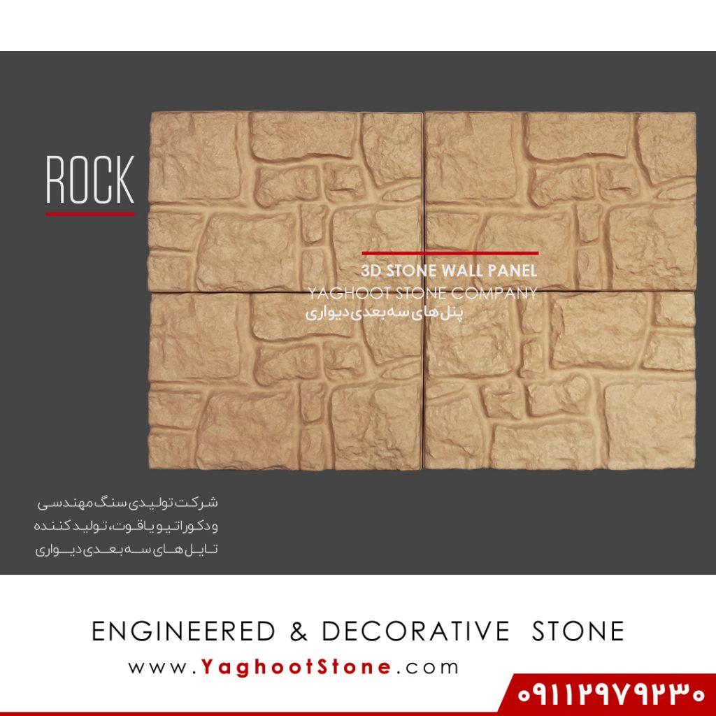 دیوارکوب سنگی با نمای صخره ای مجلل و زیبا