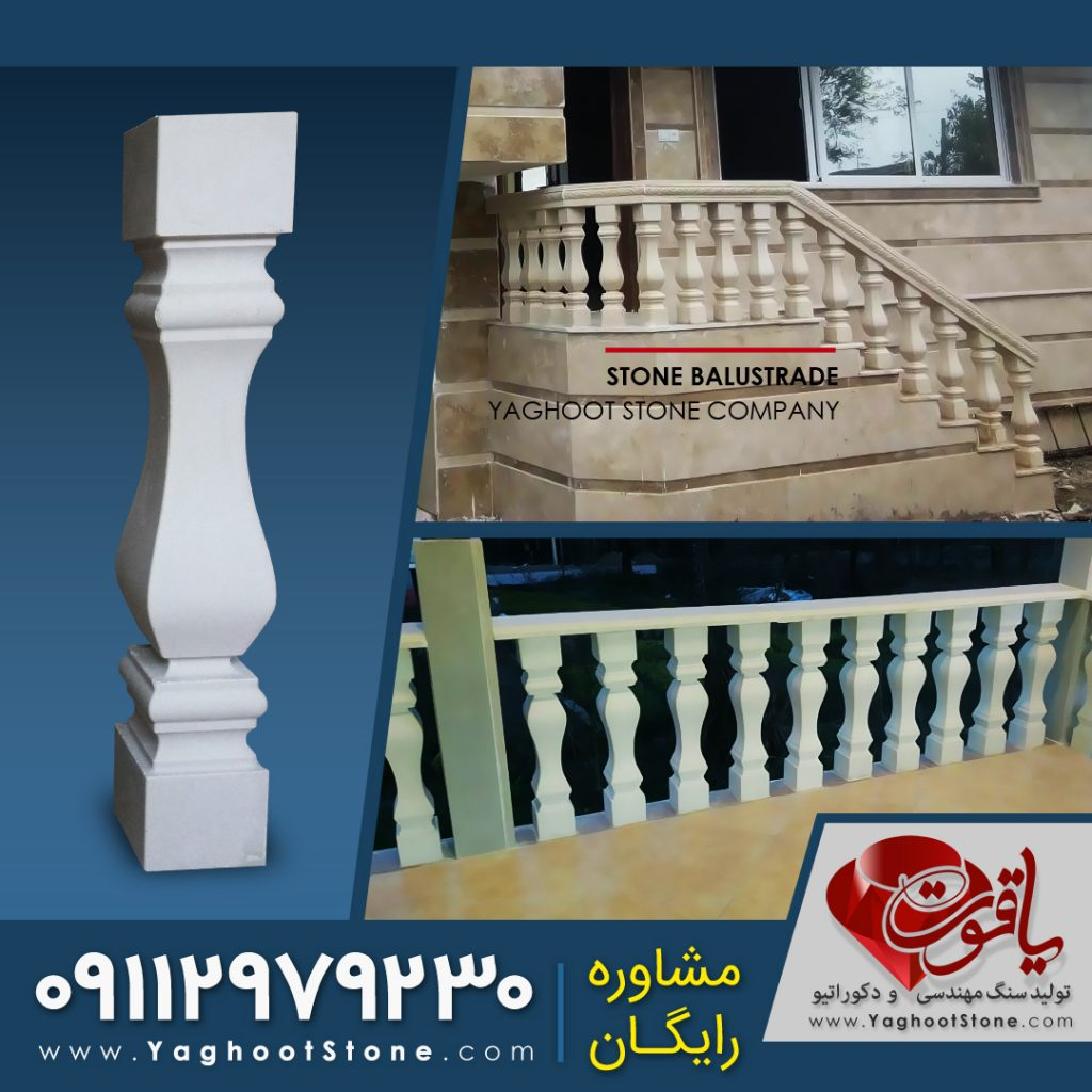 مدل های نرده سنگی صراحی پله