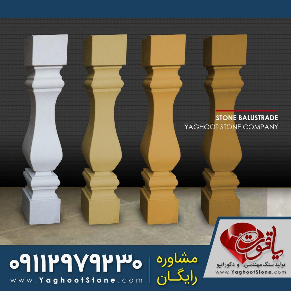 مدل های نرده سنگی مدل رایمون در رنگ ها کرم شکلاتی و نرده سنگی راه پله سفید